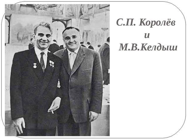 С.П. Королёв и М.В.Келдыш