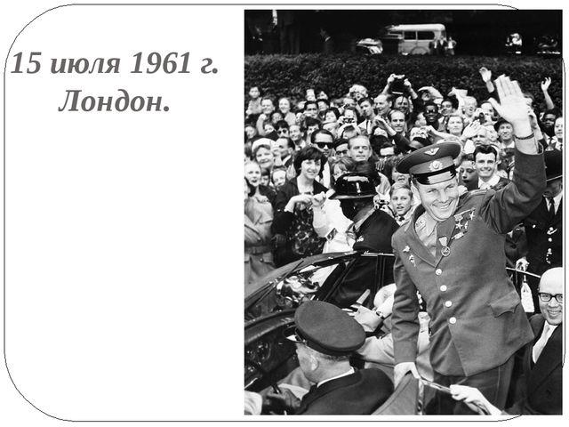 15 июля 1961 г. Лондон.