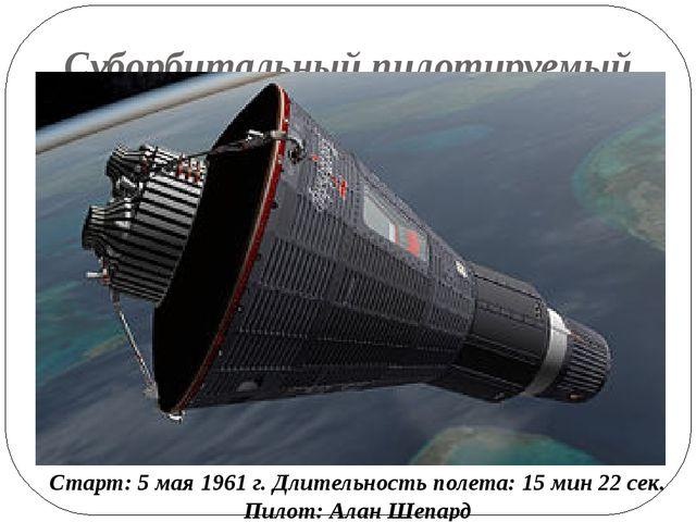 Суборбитальный пилотируемый полет MR-3 Старт: 5 мая 1961 г. Длительность поле...