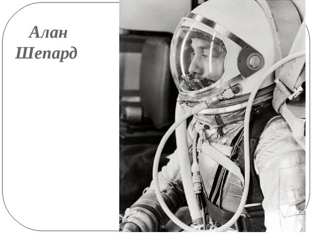 Алан Шепард