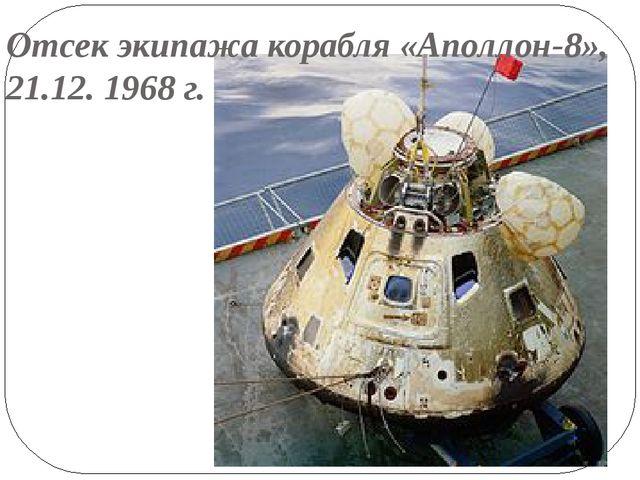 Отсек экипажа корабля «Аполлон-8», 21.12. 1968 г.