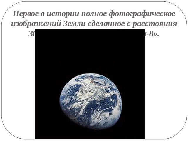 Первое в истории полное фотографическое изображений Земли сделанное с расстоя...