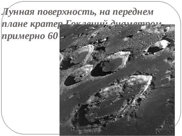 Лунная поверхность, на переднем плане кратер Гоклений диаметром примерно 60 км.