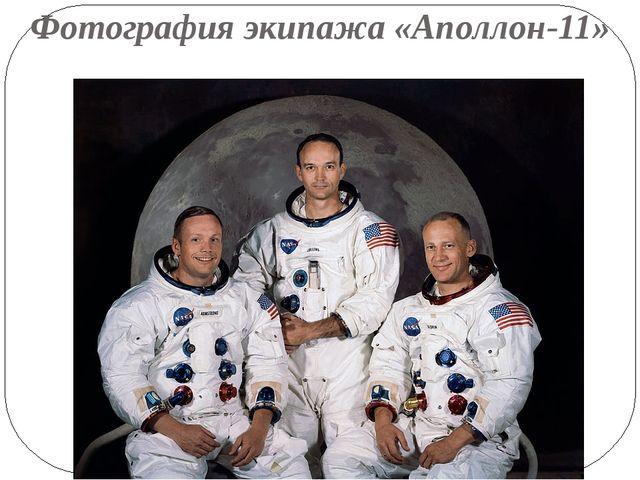 Фотография экипажа «Аполлон-11»