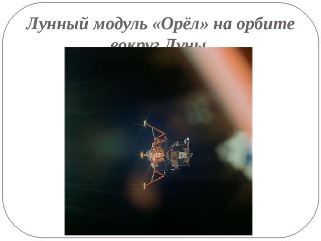Лунный модуль «Орёл» на орбите вокруг Луны