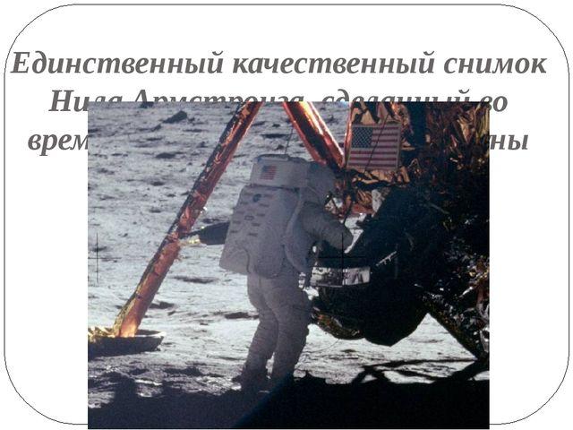 Единственный качественный снимок Нила Армстронга, сделанный во время выхода...