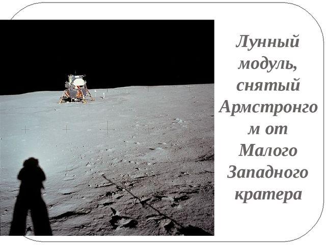 Лунный модуль, снятый Армстронгом от Малого Западного кратера