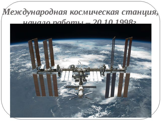 Международная космическая станция, начало работы – 20.10.1998г.