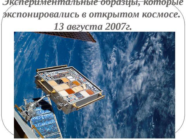 Экспериментальные образцы, которые экспонировались в открытом космосе. 13 авг...