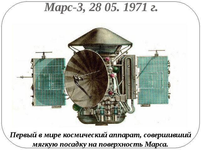 Марс-3, 28 05. 1971 г. Первый в мире космический аппарат, совершивший мягкую...