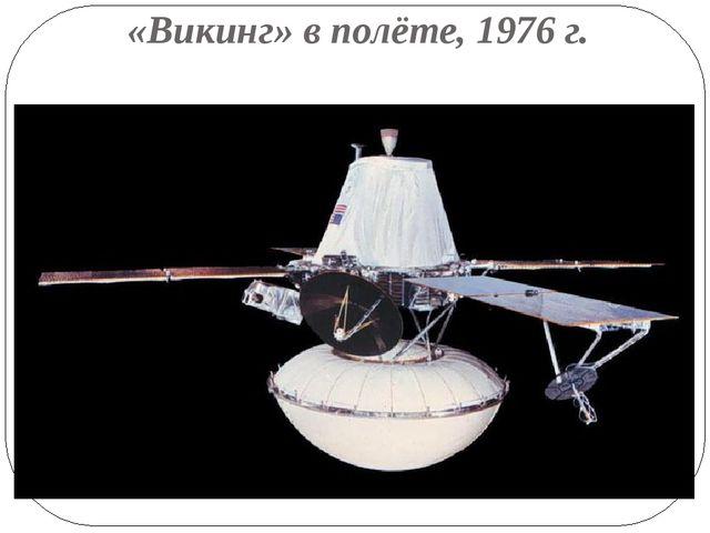 «Викинг» в полёте, 1976 г.