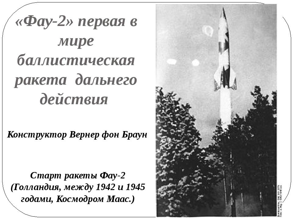 «Фау-2» первая в мире баллистическая ракета дальнего действия Конструктор Вер...