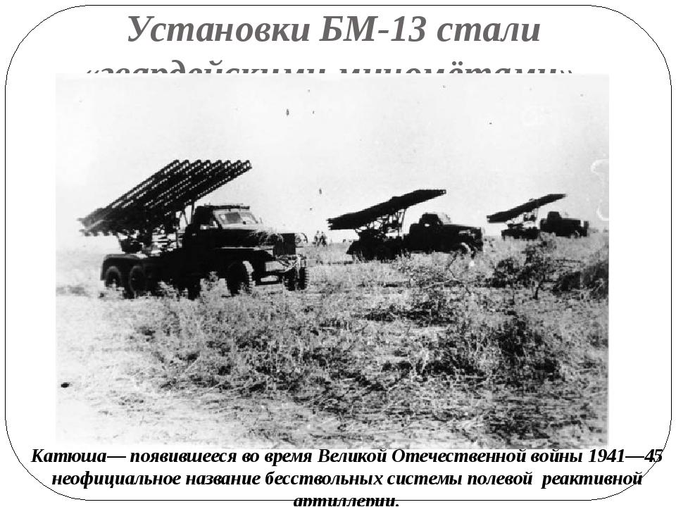 Установки БМ-13 стали «гвардейскими миномётами». Катюша— появившееся во время...