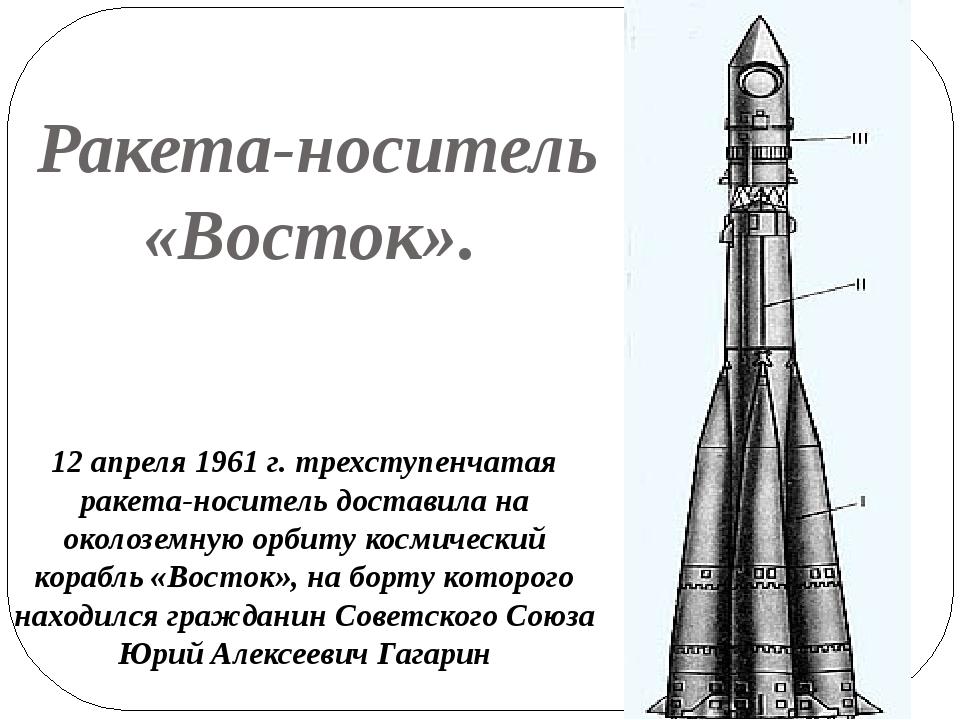 Ракета-носитель «Восток». 12 апреля 1961 г. трехступенчатая ракета-носитель д...
