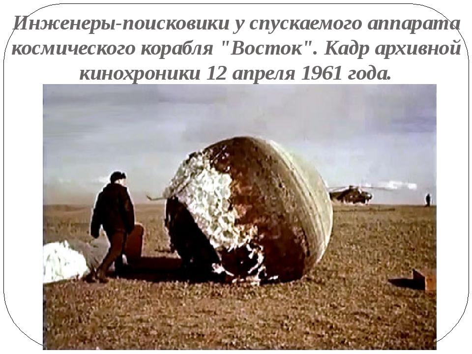 """Инженеры-поисковики у спускаемого аппарата космического корабля """"Восток"""". Кад..."""
