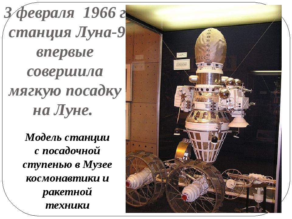 Модель станции с посадочной ступенью в Музее космонавтики и ракетной техники...