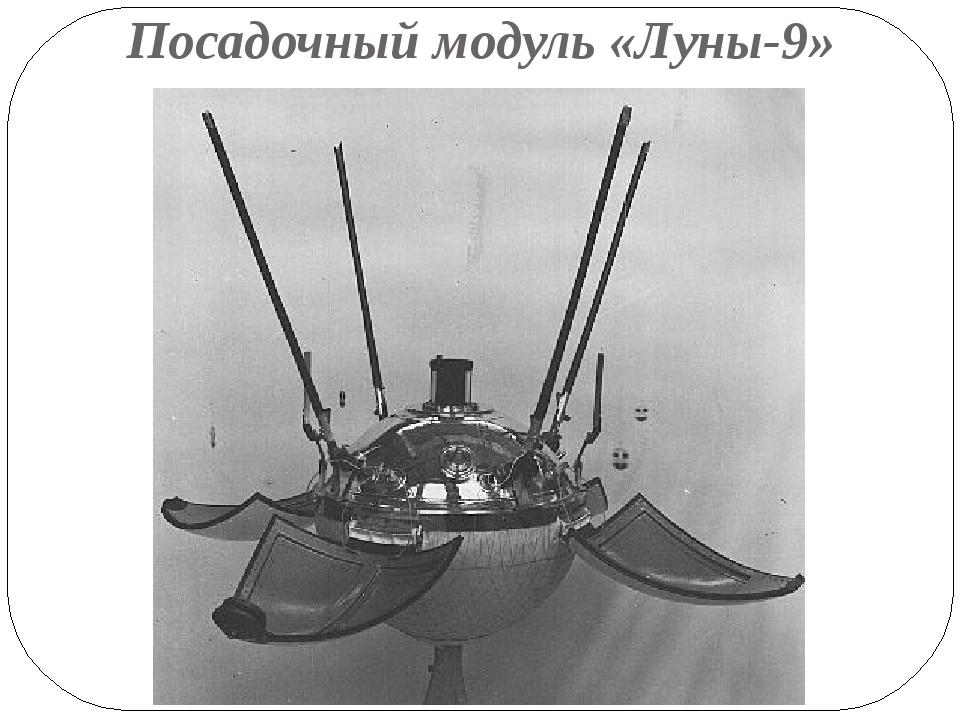Посадочный модуль «Луны-9»