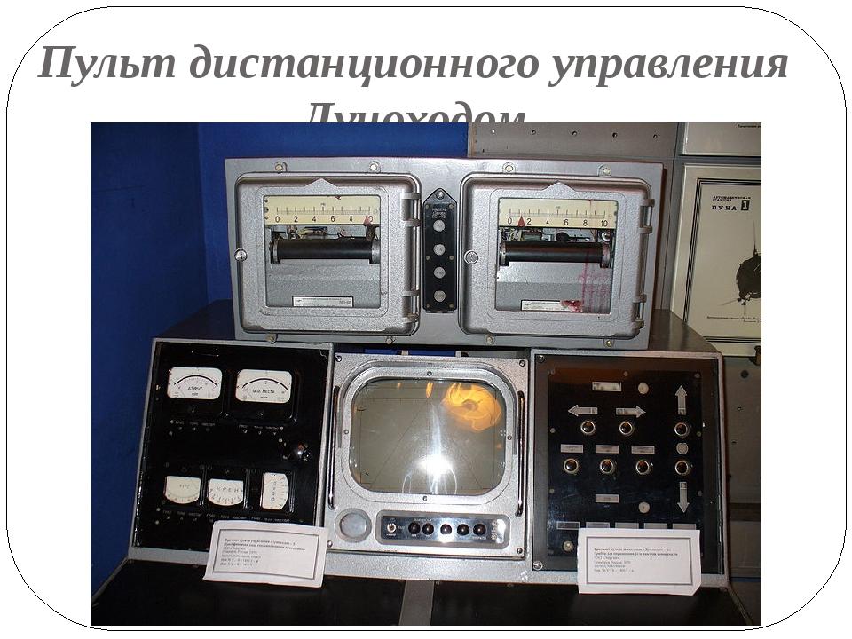 Пульт дистанционного управления Луноходом