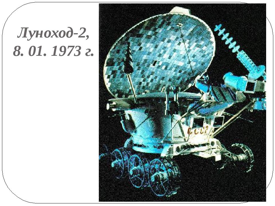 Луноход-2, 8. 01. 1973 г.