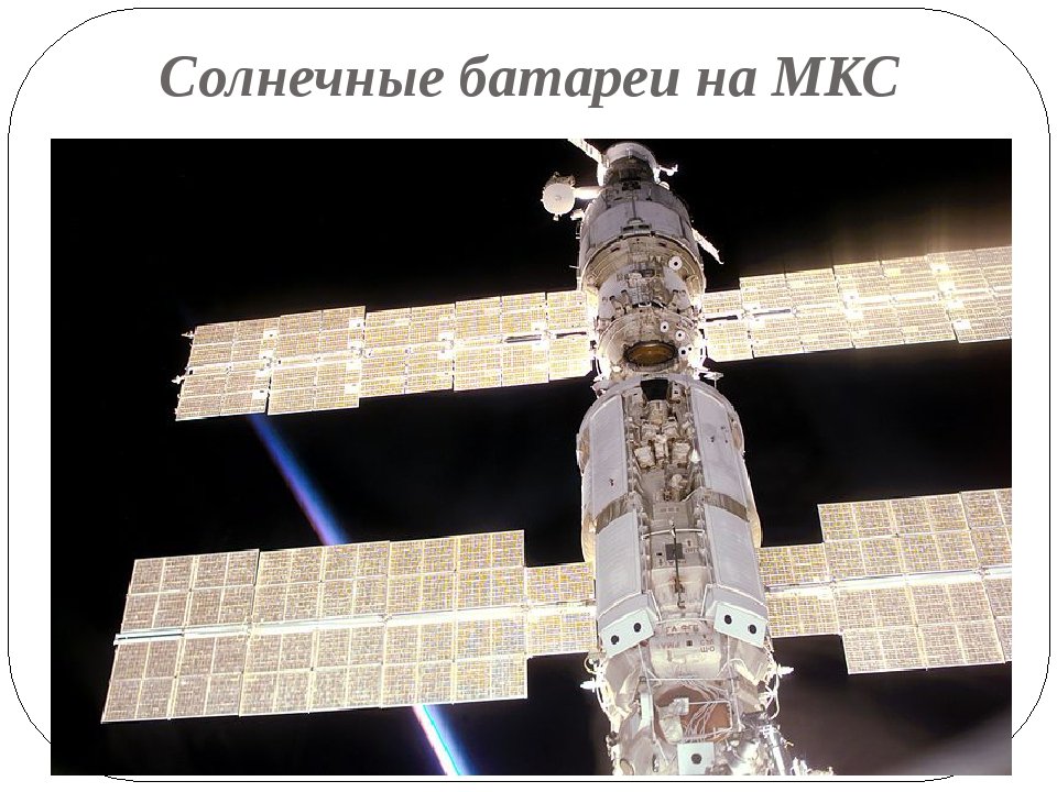 Солнечные батареи на МКС