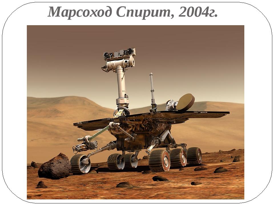 Марсоход Спирит, 2004г.