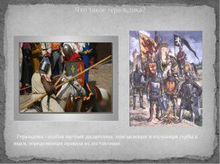 Геральдика - особая научная дисциплина, описывающая и изучающая гербы и знак