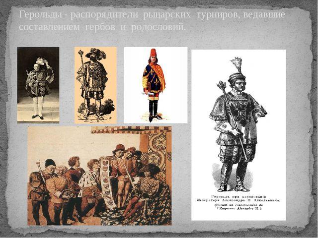 Герольды - распорядители рыцарских турниров, ведавшие составлением гербов и...
