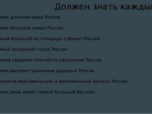 Должен знать каждый Самая длинная река России Самое большое озеро России Сам