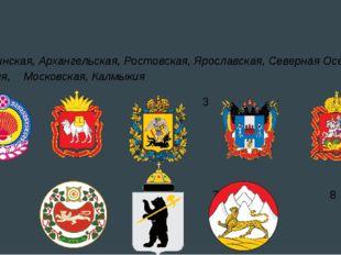 Челябинская, Архангельская, Ростовская, Ярославская, Северная Осетия, Хакаси