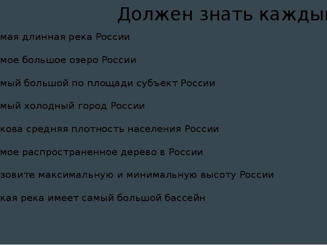 Должен знать каждый Самая длинная река России Самое большое озеро России Сам...