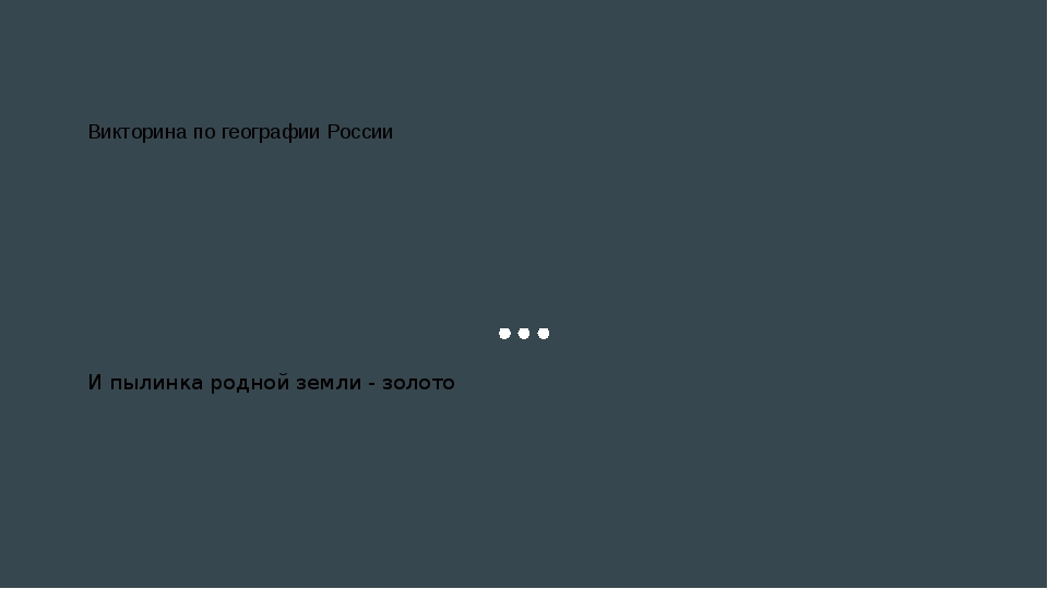 Викторина по географии России И пылинка родной земли - золото