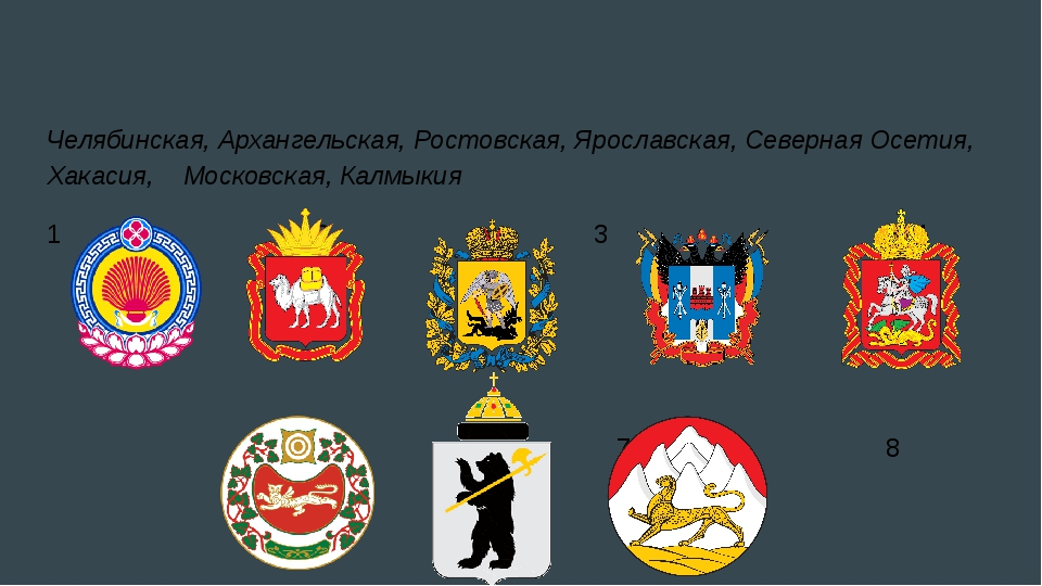 Челябинская, Архангельская, Ростовская, Ярославская, Северная Осетия, Хакаси...