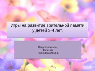 Педагог-психолог: Филатова Ирина Николаевна Игры на развитие зрительной памят