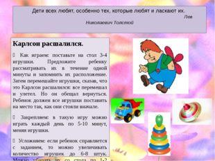 Дети всех любят, особенно тех, которые любят и ласкают их. Лев Николаевич Тол