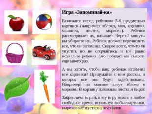 Игра «Запоминай-ка» Разложите перед ребенком 5-6 предметных картинок (наприме