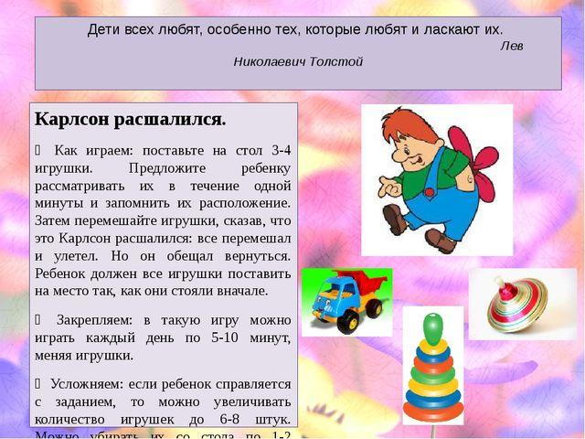 Дети всех любят, особенно тех, которые любят и ласкают их. Лев Николаевич Тол...