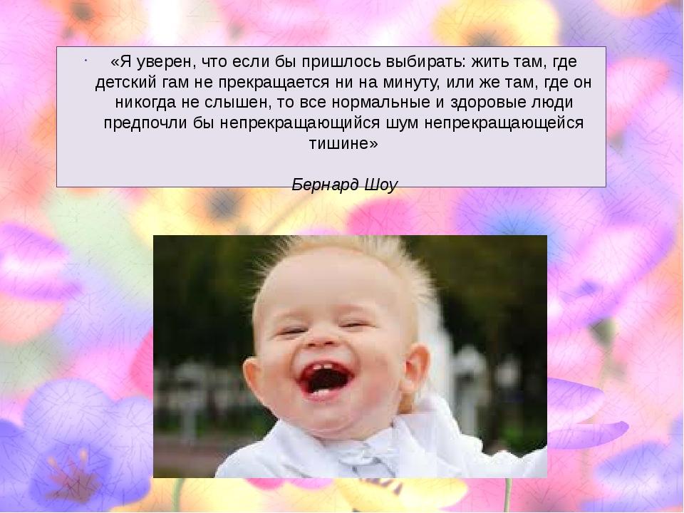 «Я уверен, что если бы пришлось выбирать: жить там, где детский гам не прекра...