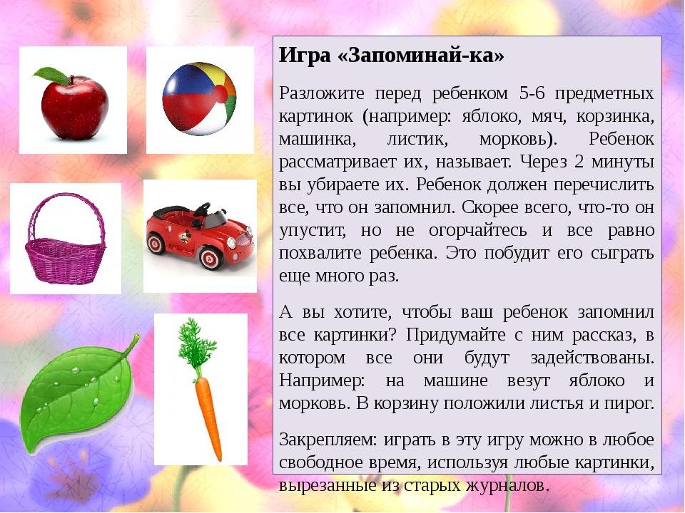 Игра «Запоминай-ка» Разложите перед ребенком 5-6 предметных картинок (наприме...