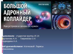 Выполнили: студентки группы И-14 Харланова А.Н. Гаврюкова О.К Медведева А.А.