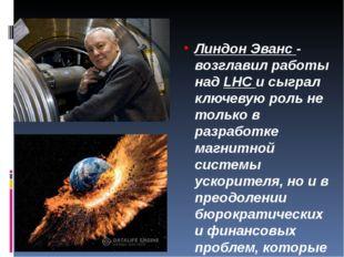 Линдон Эванс - возглавил работы над LHC и сыграл ключевую роль не только в р
