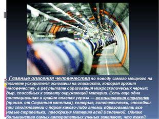 .Главные опасения человечества по поводу самого мощного на планете ускорител
