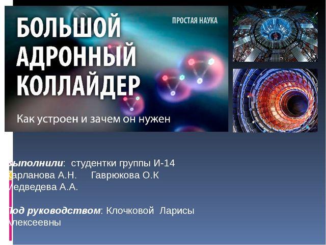 Выполнили: студентки группы И-14 Харланова А.Н. Гаврюкова О.К Медведева А.А....