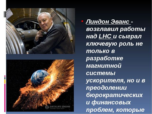 Линдон Эванс - возглавил работы над LHC и сыграл ключевую роль не только в р...