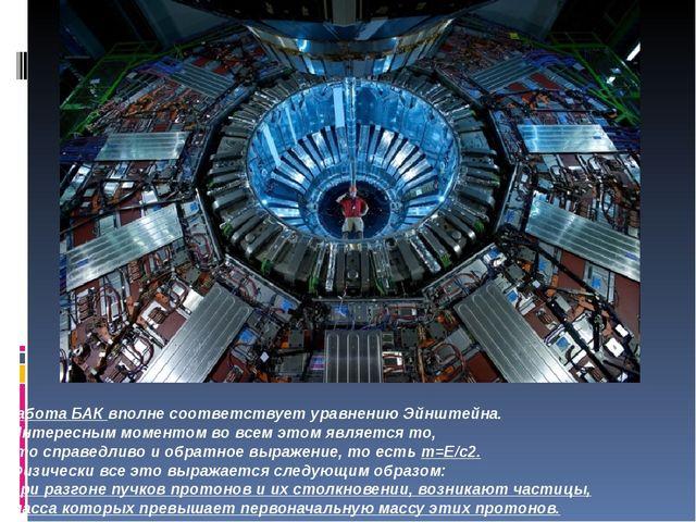 Работа БАК вполне соответствует уравнению Эйнштейна. Интересным моментом во в...
