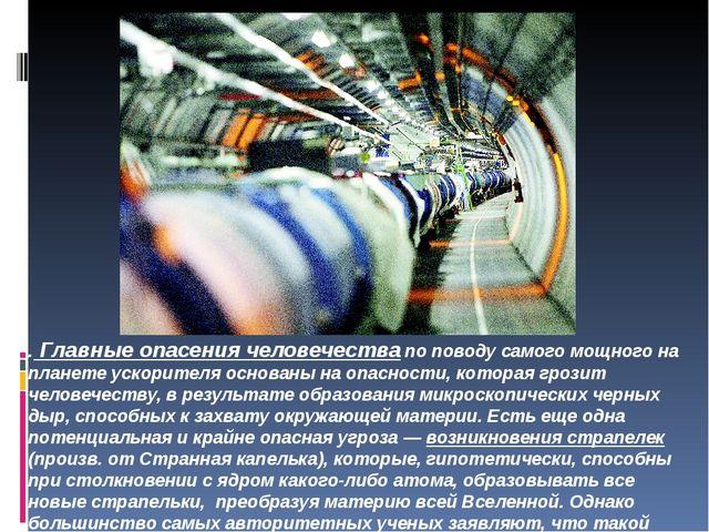 .Главные опасения человечества по поводу самого мощного на планете ускорител...
