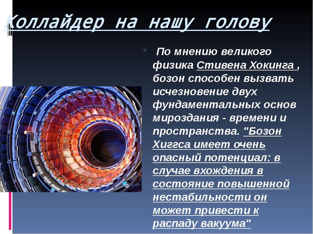 Коллайдер на нашу голову По мнению великого физика Стивена Хокинга , бозон сп...