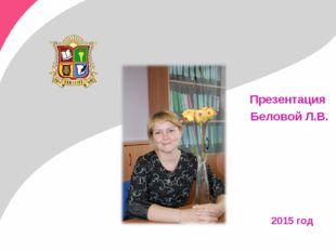 Презентация Беловой Л.В. 2015 год