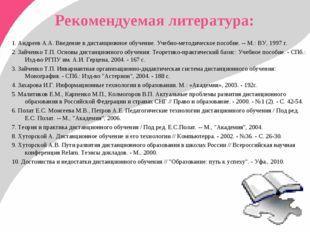 Рекомендуемая литература: 1. Андреев А.А. Введение в дистанционное обучение.
