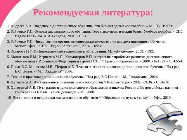 Рекомендуемая литература: 1. Андреев А.А. Введение в дистанционное обучение....