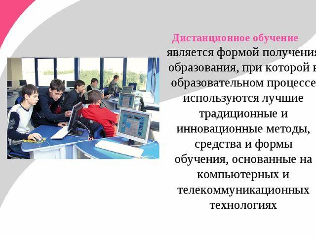 Дистанционное обучение является формой получения образования, при которой в о...